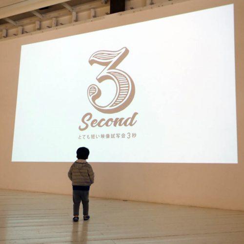 とても短い映像試写会3秒
