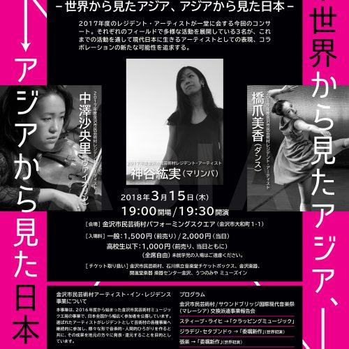 レジデント・コンサート vol.5