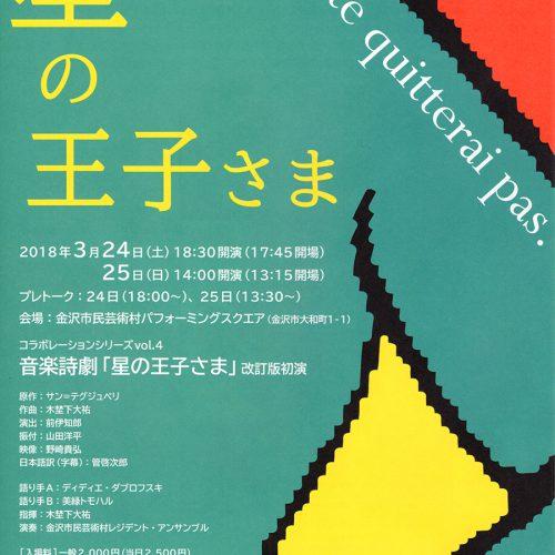 コラボレーションシリーズvol.4 音楽詩劇「星の王子さま」(改訂版初演)