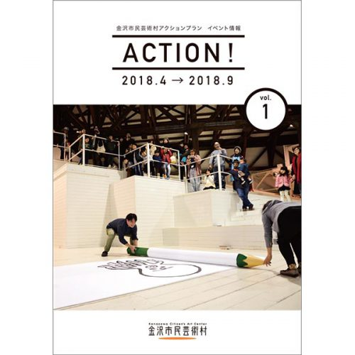 ACTION! vol.1