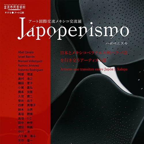 アート国際交流メキシコ交流展「Japopenismo」ハポペニスモ