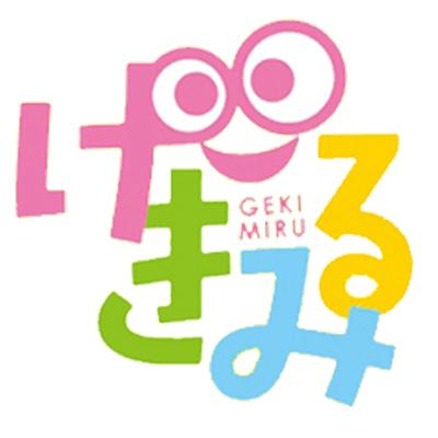 かなざわリージョナルシアター2018「げきみる」チケット予約できます!