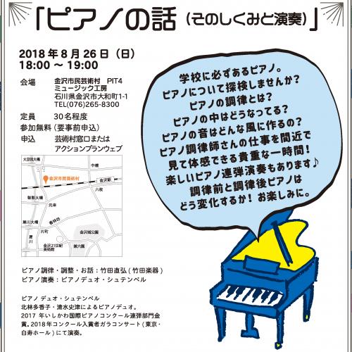 ピアノの話(そのしくみと演奏)