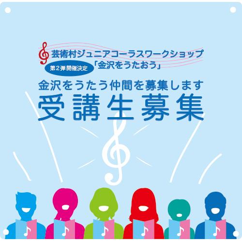 芸術村ジュニアコーラスワークショップ「金沢をうたおう」全7回♪参加者募集中
