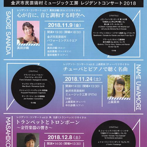 金沢市民芸術村ミュージック工房 レジデントコンサート2018