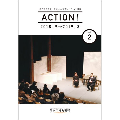 ACTION! vol.2