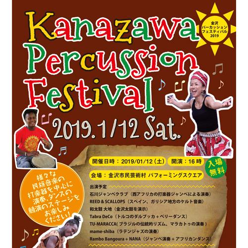 Kanazawa Percussion Festival  金沢パーカッションフェスティバル2019