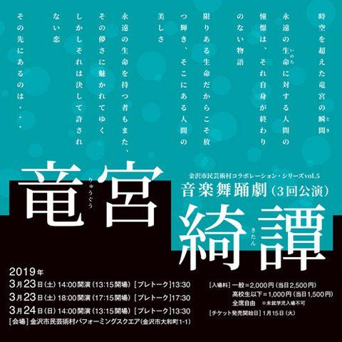 コラボレーション・シリーズvol.5 音楽舞踊劇「竜宮綺譚」