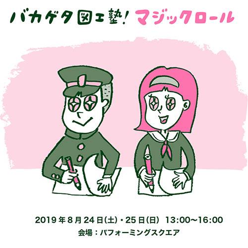 バカゲタ図工塾!マジックロール2019