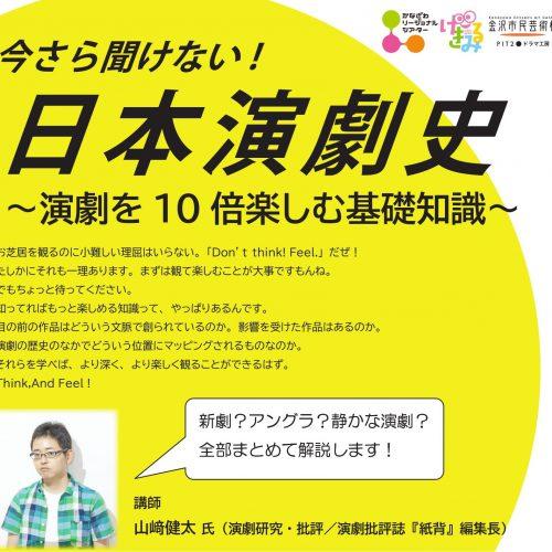 いまさら聞けない!『日本演劇史』演劇を10倍楽しむ基礎知識