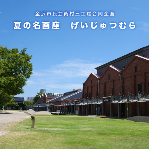 金沢市民芸術村三工房合同企画「夏の名画座 げいじゅつむら」