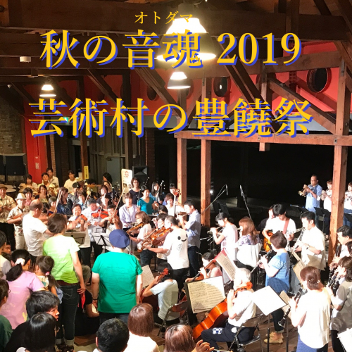 秋の音魂2019 芸術村の豊穣祭