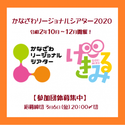 【参加団体募集】かなざわリージョナルシアター2020