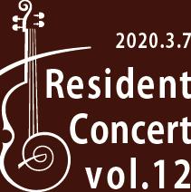レジデント・コンサートvol.12-20世紀の響きと金澤攝-