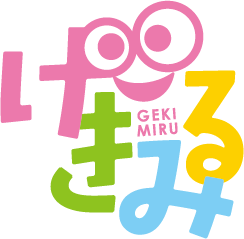 かなざわリージョナルシアター2020『げきみる』 10月~12月
