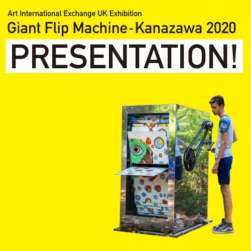 アートな仕事ークvol.6特別編 プロジェクト説明会「プレゼンテーション!」