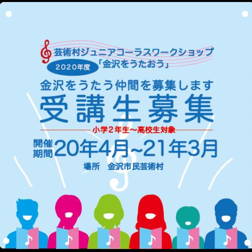 芸術村ジュニアコーラスワークショップ・金沢をうたおう 2020♪「音楽劇を一緒に歌おう」参加者募集中