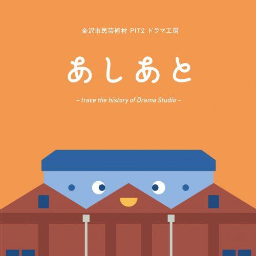 ドラマ工房記念誌『あしあとーtrace the history of Drama Studioー』発行
