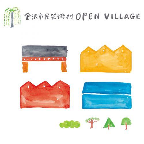 金沢市民芸術村OPEN VILLAGE