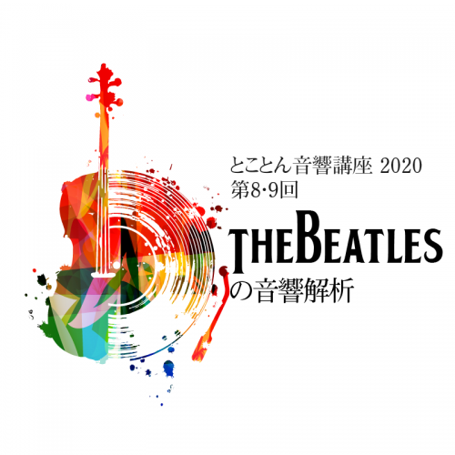 「ビートルズの音響解析」全2回(とことん音響講座 2020)