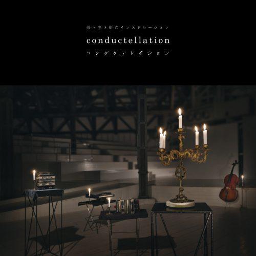音と光と影のインスタレーション/conductellation