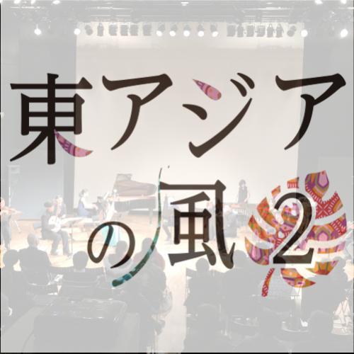 「東アジアの風2」海外交流企画コンサート