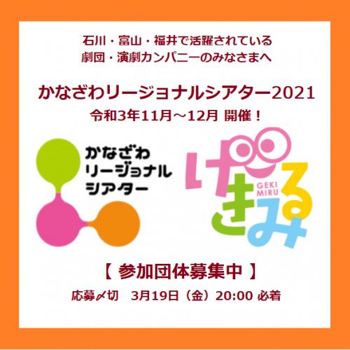 【参加団体募集】かなざわリージョナルシアター2021