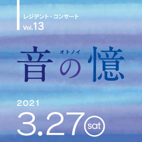 レジデント・コンサートvol.13「音の憶-オトノイー」