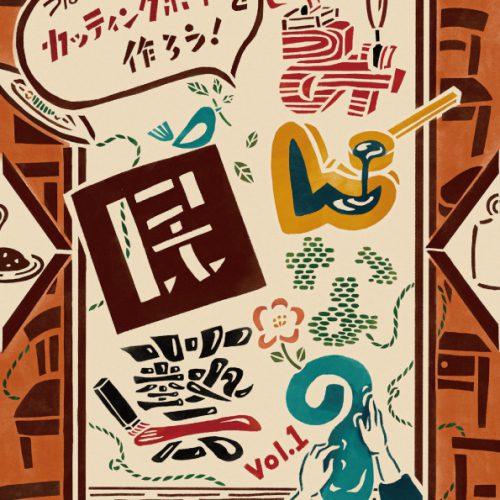 みんなの民藝Vol.1 〜つばきやのバキさんとカッティングボードを作ろう!〜