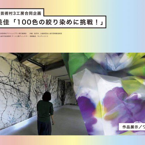 岩井美佳「100色の絞り染めに挑戦!」
