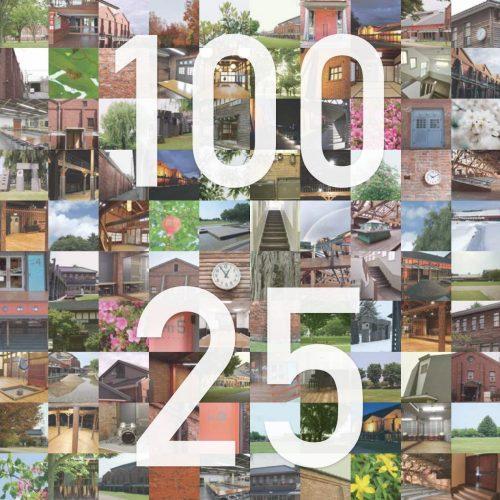 金沢市民芸術村 3工房合同企画『100の季節~開村25周年~』
